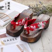 木屐涼拖鞋女人字拖鞋cosplay高跟木拖鞋沙灘鞋 完美情人精品館