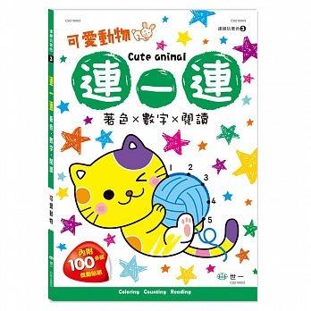 連一連著色:可愛動物 (C0210003)【著色本】