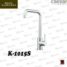 CAESAR 凱薩衛浴 304不鏽鋼立式廚房龍頭 K1015S  耐酸耐熱耐腐蝕 水電DIY 製程研發 - 銅器重力鑄造