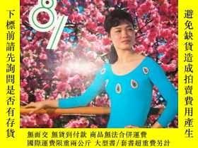 二手書博民逛書店罕見老掛曆,老演員,1981,劉曉慶,陳沖Y18384 人民體育