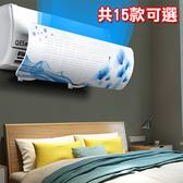 冷氣擋板 導風罩冷氣擋風板卡通有孔空調擋風板 空調擋板 月子  防直吹【W084】生活家精品