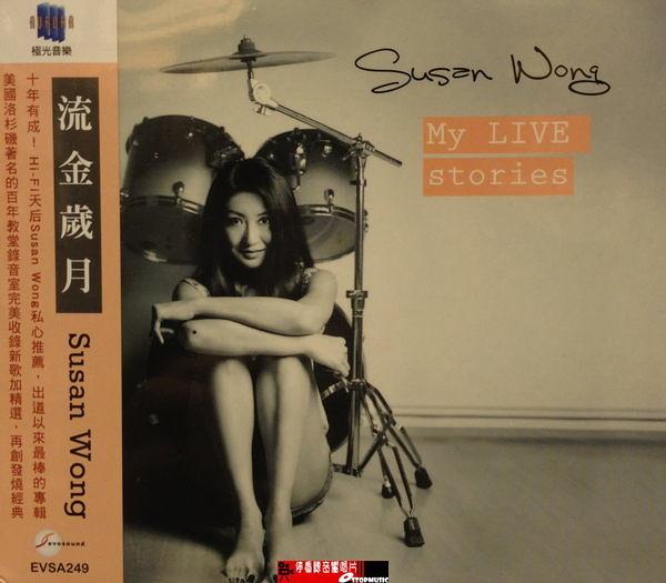 停看聽音響唱片】【CD】Susan Wong:流金歲月