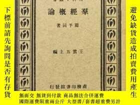 二手書博民逛書店百科小叢書罕見群經概論 民國二十二年Y388016 周予同 商務印書館 出版1933