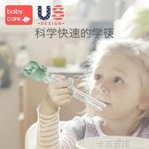 babycare兒童筷子訓練筷 寶寶一段學習筷健康環保練習筷餐具套裝 卡布奇諾