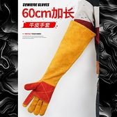 防護手套 牛皮手套60cm加長款電焊手套牛皮耐高溫防燙柔軟勞保耐磨焊工焊接防護