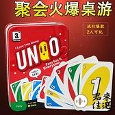 休閒聚會桌面遊戲牌桌游UNO紙牌懲罰鐵盒PVC卡牌【君來佳選】