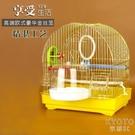 小型鸚鵡籠虎皮牡丹文鳥籠鳥用金屬籠珍珠鳥籠相思鳥觀賞YJT 【快速出貨】