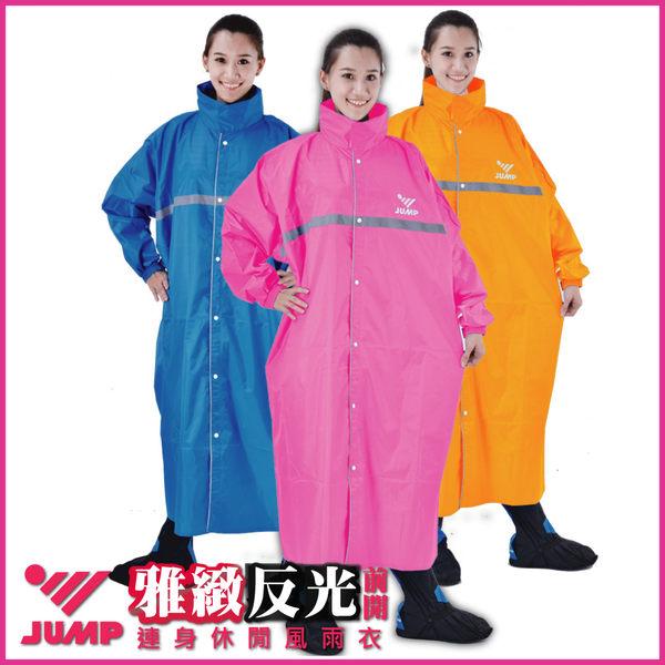 imitu 【JUMP】雅緻前後雙重反光前開連身一件式風雨衣(2XL~4XL_三色)