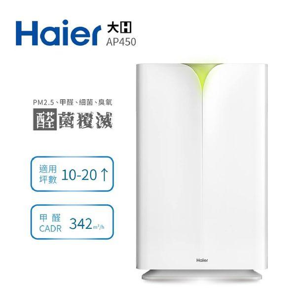 【限時下殺$3000】Haier 海爾 醛效抗敏大H空氣清淨機 AP450 抗PM2.5 / 除甲醛