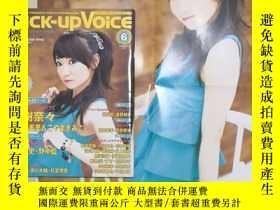 二手書博民逛書店2008年3月號增刊《Pick-up罕見Voice》(海報1張)(該雜誌2016年已破產停刊)Y27499