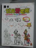 【書寶二手書T1/電腦_ZHI】就是愛電繪-BIBI老師教您的可愛.美感.幸福電繪插畫技巧_附光碟