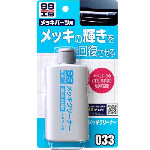 SOFT99 電鍍蠟(水性)