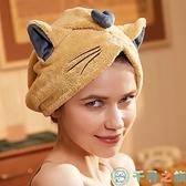 吸水干發帽女珊瑚絨浴帽甜美貓耳朵發毛巾【千尋之旅】