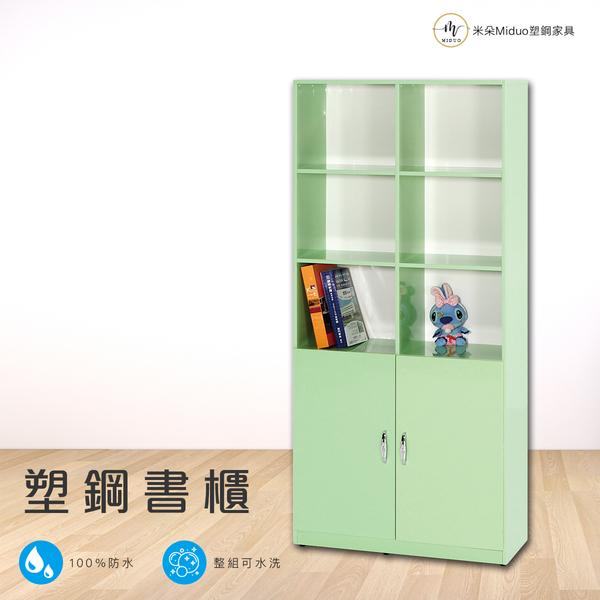 【米朵Miduo】塑鋼兩門書櫃 置物櫃 防水塑鋼家具(寬81.5*深42*高180公分)
