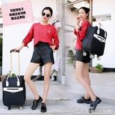 旅行包背包萬向輪拉桿女行李袋短途旅游大容量男輕便手提小登機包 【快速出貨】YYJ