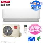 【SANLUX台灣三洋】4-6坪時尚變頻冷暖空調 SAE-V28HF+SAC-V28HF(含基本安裝)