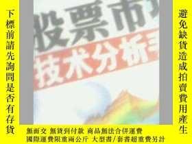 二手書博民逛書店罕見股票市場技術分析手冊09年出版Y19658 楊健編著 中國宇