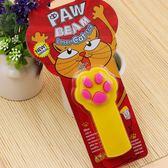 貓咪玩具激光燈逗貓棒紅外線電動爪印鐳射逗貓筆寵物貓用品貓玩具 滿598元立享89折