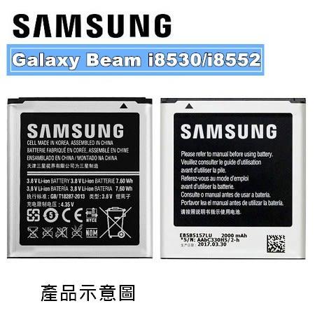 SAMSUNG Galaxy Beam i8530/Galaxy Win i8552/Core Lite G3586 原廠電池 EB585157LU 原廠電池【平行輸入-簡易包裝】