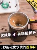 攪拌杯電動自動攪拌杯懶人水杯自轉咖啡杯電動磁化杯黑科技便攜磁力杯子  color shop