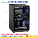 新武士 SAMURAI GP5-36L 電子防潮箱 劉氏公司貨 36公升 5年保固 節電 LED 數位顯示