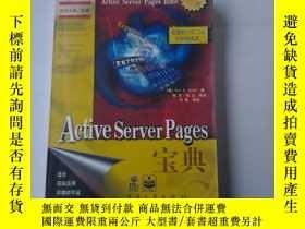 二手書博民逛書店Active罕見Server Pages 寶典Y139793 韓