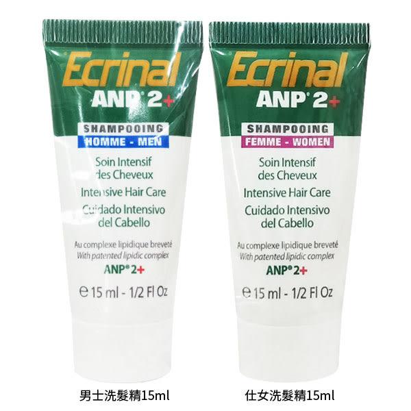 法國 Ecrinal伊琳娜 ANP2+ 仕女洗髮精15ml(13819)/男士洗髮精15ml(13818) 體驗瓶