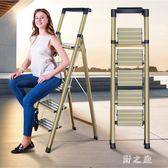 折疊梯  鋁合金家用梯子室內加厚人字梯多功能工程樓梯不伸縮梯 KB9267【野之旅】