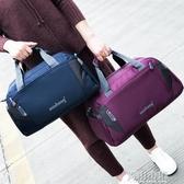 旅行袋新款健身運動包男女旅行包大容量短途單肩斜背手提旅遊包小行李袋免運  全館免運