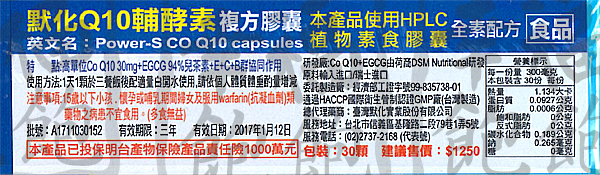 Power-S co Q10 and Teavigo膠囊30粒(Q10輔酵素、兒茶素)