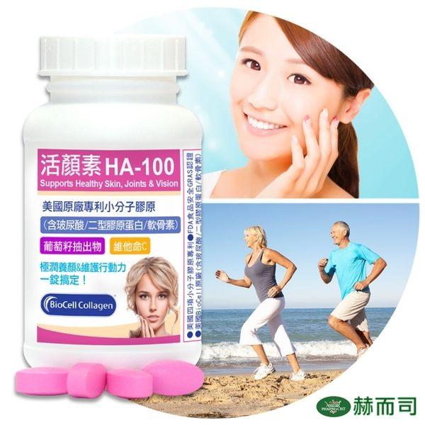 【赫而司】美國專利活顏素HA-100專利小分子膠原錠(60顆/罐)含玻尿酸