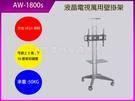 電視壁掛架 LCD液晶AW-1800s/電漿..電視吊架.喇叭吊架.台製(保固2年)
