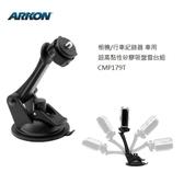 ARKON相機 / 行車紀錄器 車用超高黏性矽膠吸盤雲台組-CMP179T
