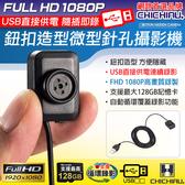 1080P 鈕扣造型USB直接供電微型針孔攝影機