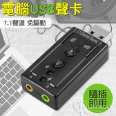 電腦USB聲卡 7.1聲道 免驅動 即插即用 筆電 USB耳機轉接器 電腦外置聲卡