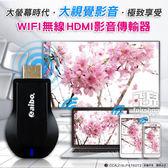 ~妃凡~aibo Wi Fi 無線HDMI 影音傳輸器分享器手機電視電腦投影NCC  OO