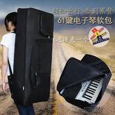 61鍵電子琴牛津布琴包加厚海綿可提可背防水防潮電子琴樂器使用包 街頭布衣