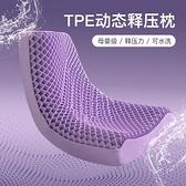 TPE無壓枕頭夏季男家用護頸椎單人果膠涼枕芯低釋壓助睡眠可水洗 「夢幻小鎮」