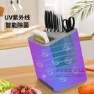 智慧消毒刀架刀具烘干筷子消毒機家用小型刀筷廚房置物架 每日特惠NMS