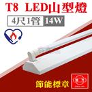 節能標章【奇亮科技】含稅 旭光 4尺1管 14W T8 LED山型燈 吸頂燈 附節能LED燈管 YD20412SC