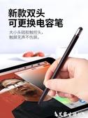 電容筆手機手寫筆觸屏觸控筆橡膠頭蘋果華為安卓通用繪畫觸碰屏幕細頭