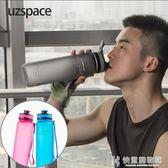 塑料杯健身塑料水杯便攜大容量簡約創意潮流男女學生運動水杯子 快意購物網