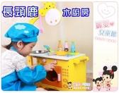 麗嬰兒童玩具館~扮家家酒-幼樂比木製長頸鹿立式大廚房組.仿真廚具玩具組.拆裝煤氣灶玩具