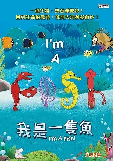 我是一隻魚 DVD 公播版 ( I'm a fish )
