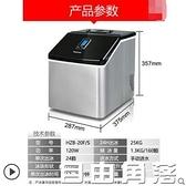 沃拓萊制冰機25kg商用小型奶茶店手動家用吧台式酒吧方冰塊制作機CY  自由角落