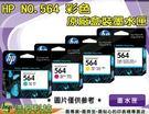 HP NO.564 / 564 藍色 原廠盒裝墨水匣
