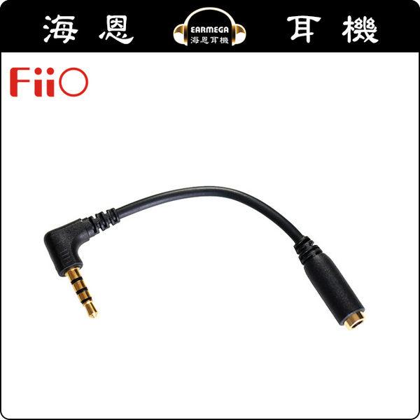 【海恩數位】FiiO LU2 手機用耳機轉接線 LU1升級版 CTIA轉接線