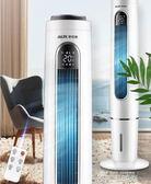 奧克斯空調扇家用制冷器小型新款空調單冷風扇水冷塔式靜音冷氣機QM 依凡卡時尚