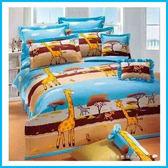 【免運】精梳棉 雙人加大 薄床包被套組 台灣精製 ~非洲探索~