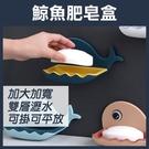 【妃凡】雙層瀝水《鯨魚 肥皂盒》免打孔 壁掛 肥皂架 瀝水架 瀝水盒 收納架 香皂盒 飾品架 256